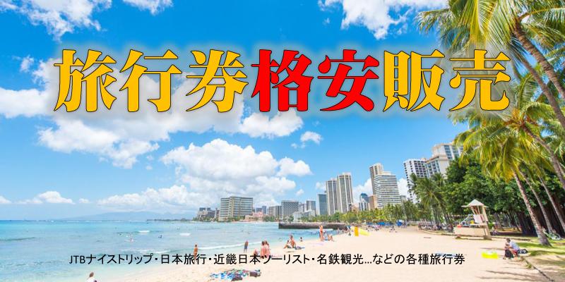 JTB 旅行券格安販売|フリーチケット藤枝田沼店