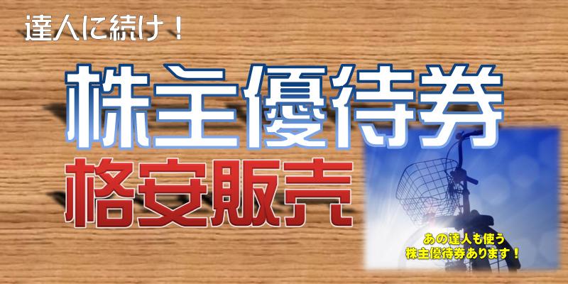 株主優待券格安販売 フリーチケット藤枝田沼店