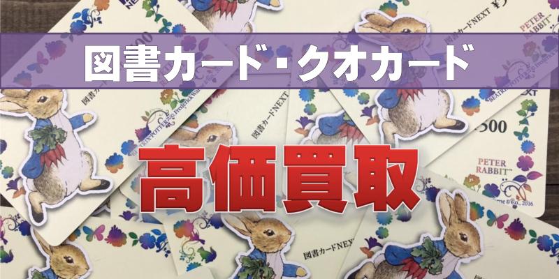 図書カード クオカード高価買取|フリーチケット藤枝田沼店