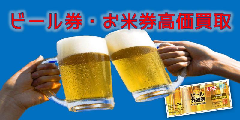 ビール券お米券高価買取|フリーチケット藤枝田沼店