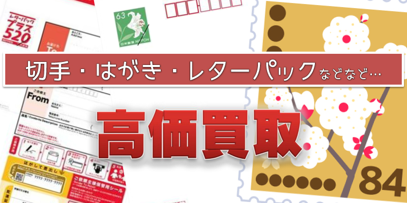 切手はがきレターパック印紙高価買取|フリーチケット藤枝田沼店