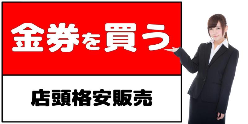 金券を買う|フリーチケット藤枝田沼店