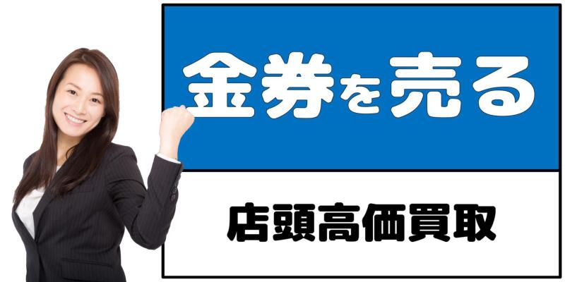 金券を売る フリーチケット藤枝田沼店
