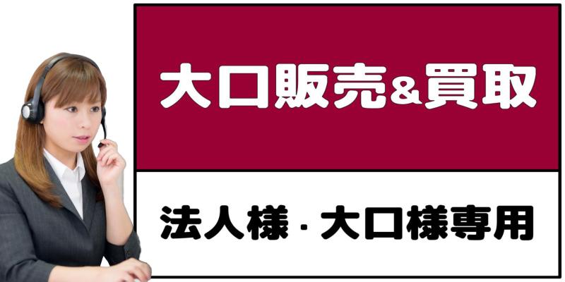 大口法人買取|フリーチケット藤枝田沼店