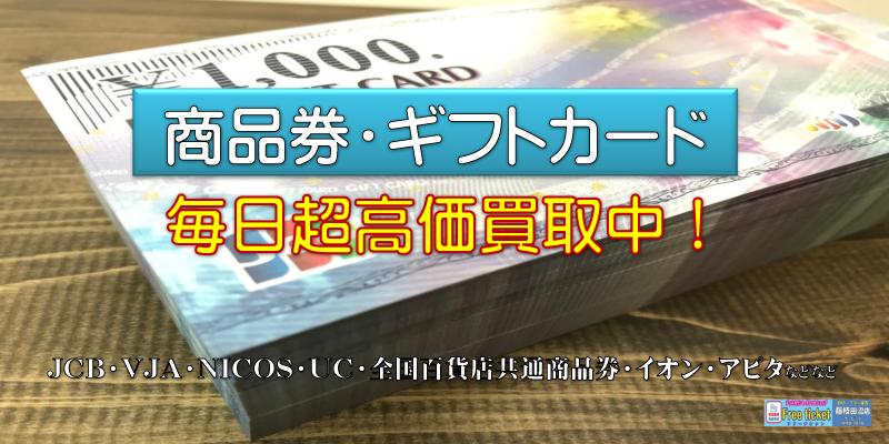 JCBギフトカード買取|フリーチケット藤枝田沼店