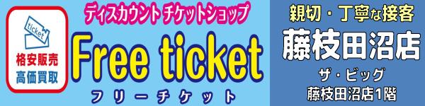藤枝の金券ショップ フリーチケット藤枝田沼店
