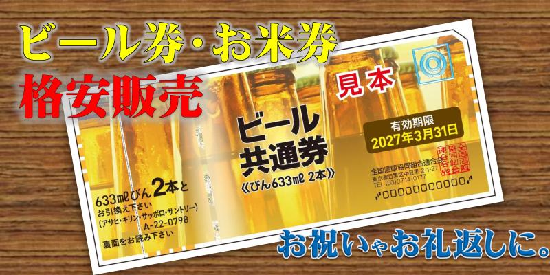 ビール券お米券格安販売 フリーチケット藤枝田沼店