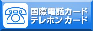 金券ショップフリーチケット|テレフォンカード(テレカ)高価買取